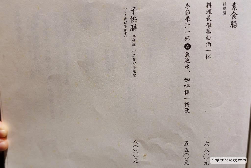 天翔午餐菜單(5).JPG