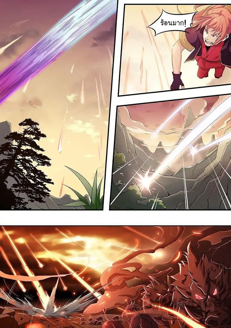 God of War - หน้า 4