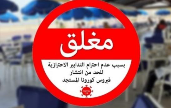 أكادير : الإغلاق يطال عددا من المقاهي بسبب عدم احترام الإجراءات الاحترازية للوقاية من فيروس كورونا.