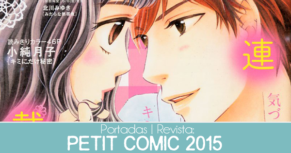 Portadas: Petit Comic 2015