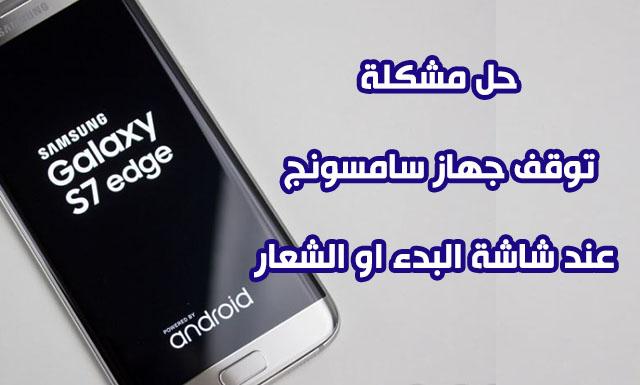 حل مشكلة توقف جهاز سامسونج عند شاشة البدء او الشعار