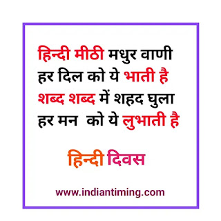 Hindi Diwas Shayari in hindi