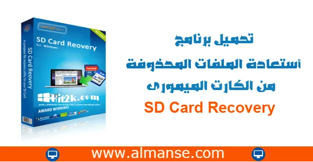 download SD Card Recovery