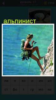 альпинист женщина забирается по скале со снаряжением 667 слов 17 уровень