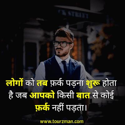 motivational suvichar in hindi imges