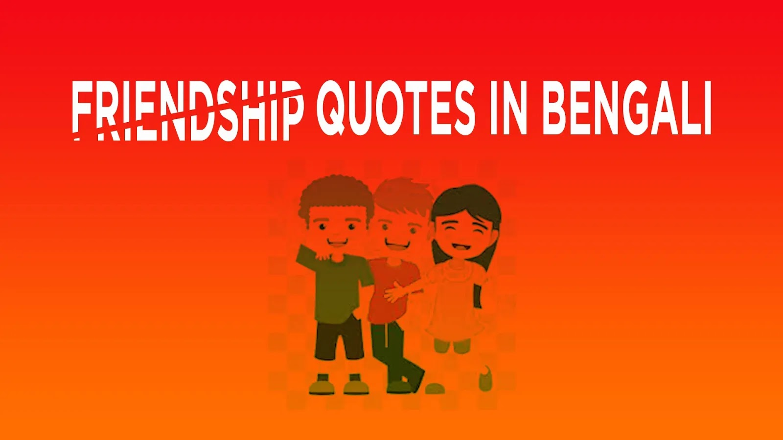 friendship day bengali images,friendship quotes bengali,friendship day quotes bengali,friendship quotes bengali language,quotes