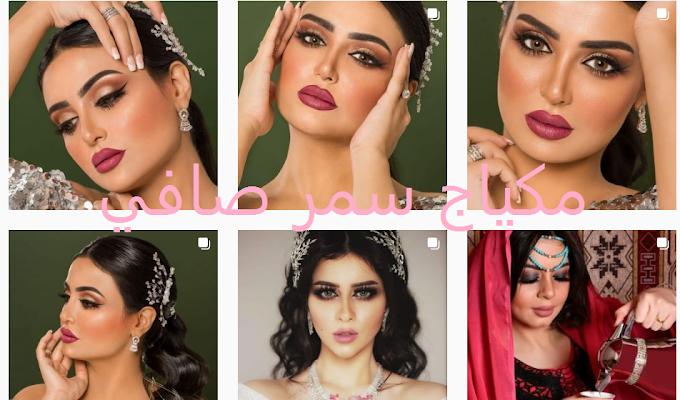 سمر احمد ال صافي خبيرة الجمال