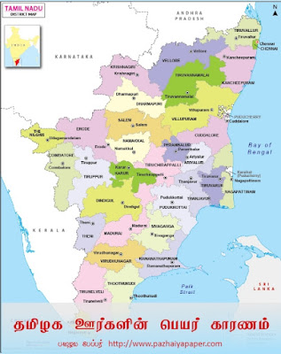 name reason for tamil cities