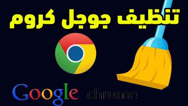 كروم كلين اب تول لتنظيف جوجل كروم من أثار زيارة المواقع