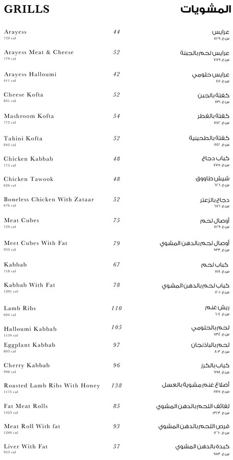 منيو مطعم سفرة فايزة