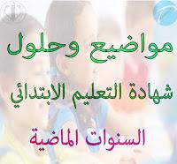 مواضيع وحلول شهادة التعليم الابتدائي