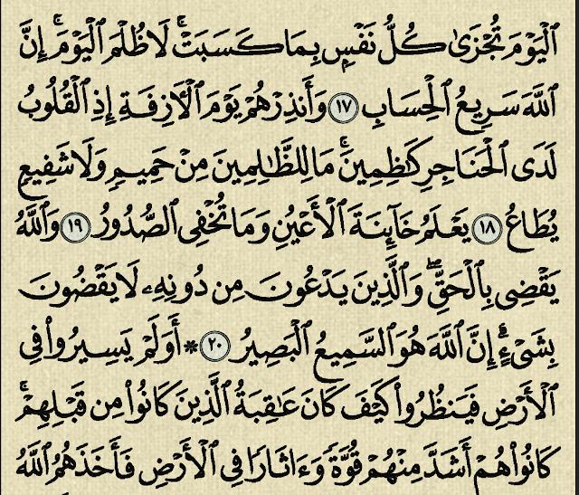 شرح وتفسير سورة غافر surah Ghafir (من الآية 17 إلى الآية 28 )