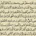 شرح وتفسير سورة غافر surah Ghafir (من الآية 17 إلى الآية 27 )