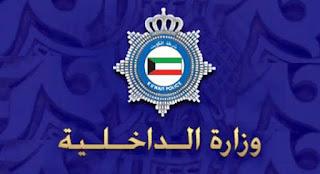 قانون الإقامة الجديد في الكويت