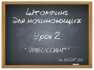 http://scrapstamps.blogspot.ru/2016/06/2_16.html