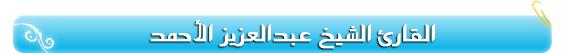 القرآن الكريم كاملا للقارئ الشيخ عبدالعزيز الاحمد حفظه الله
