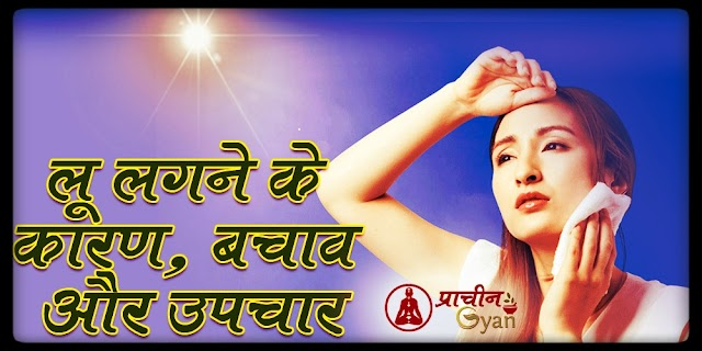 Heatstroke & Sunstroke Kya Hai In Hindi