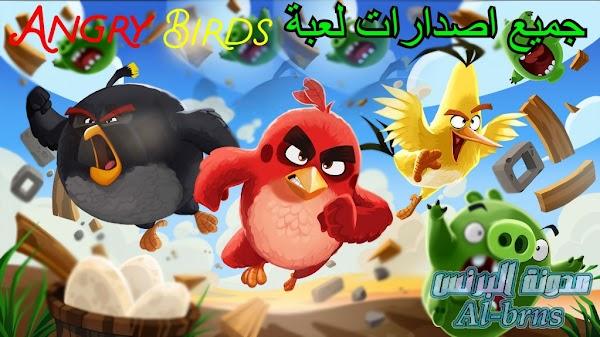 جميع اصدارات لعبة Angry Birds حصريا علي موقعنا
