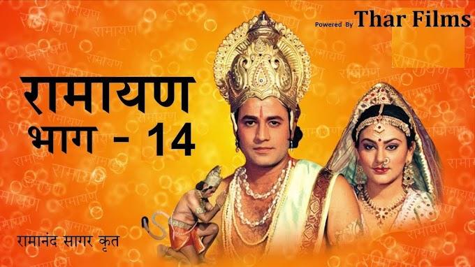 Ramayan Part - 14