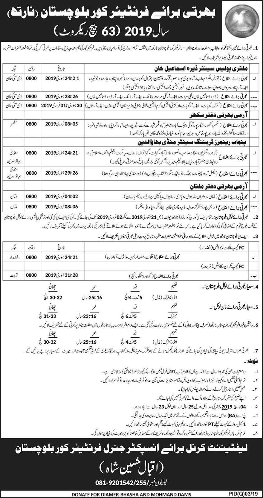 balochistan jobs,fc balochistan,jobs,jobs in balochistan,balochistan,jobs in pakistan,pakistan jobs,balochistan fc jobs,jobs in fc,fc balochistan jobs 2019,army jobs,fc balochistan new jobs 2018,fc balochistan 62 batch jobs 2018,fc jobs,latest jobs 2018,fc jobs 2018,pak army jobs,balochistan jobs 2019,government jobs,pakistan jobs bank,frontier corps balochistan,frontier corps balochistan jobs balochistan jobs,jobs in pakistan,jobs,fc balochistan jobs 2019,fc balochistan,latest jobs 2019,pak army jobs,balochistan,fc jobs 2018,pakistan jobs,fc balochistan new jobs 2018,balochistan fc jobs,fc balochistan 62 batch jobs 2018,pakistan army jobs,frontier corps balochistan jobs 2019,balochistan police jobs 2019 for 300+ jr clerks,army jobs,balochistan job 2019,latest jobs in fc 2019 pak army jobs,jobs in pakistan,balochistan,government jobs,pakistan jobs,latest jobs 2019,new jobs 2019,latest jobs in pakistan,frontier corps balochistan jobs 2019,jobs,new jobs in frontier core balochistan 2019,latest jobs in fc 2019,latest jobs in frontier core balochistan 2019,balochistan jobs,balochistan aseembly 2019,pak air force jobs ( paf jobs),pakistan army jobs,teaching jobs