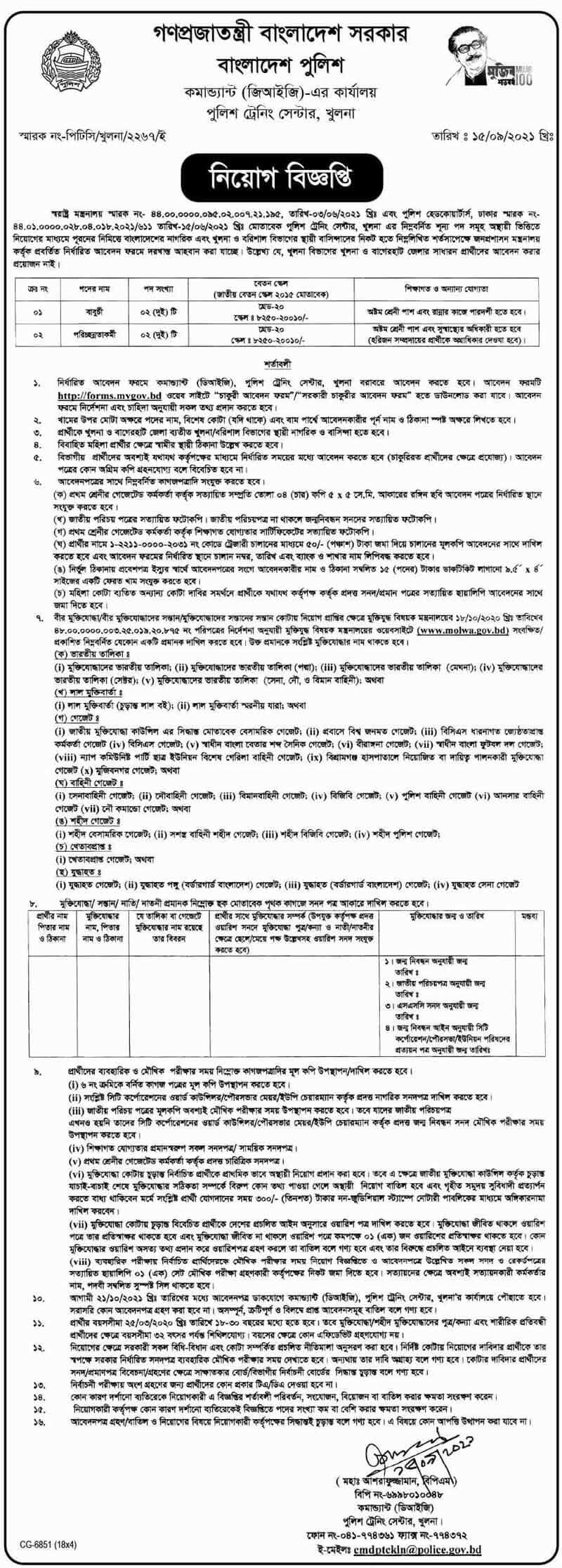 Bangladesh Police Job Circular image 2021