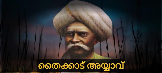 Kerala PSC തൈക്കാട് അയ്യാവ് - കേരളാ നവോത്ഥാനം