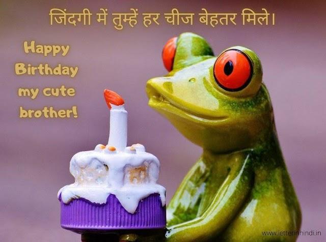 बड़े और छोटे भाई के जन्मदिन की बधाई मैसेज   Brother birthday wishes status with images