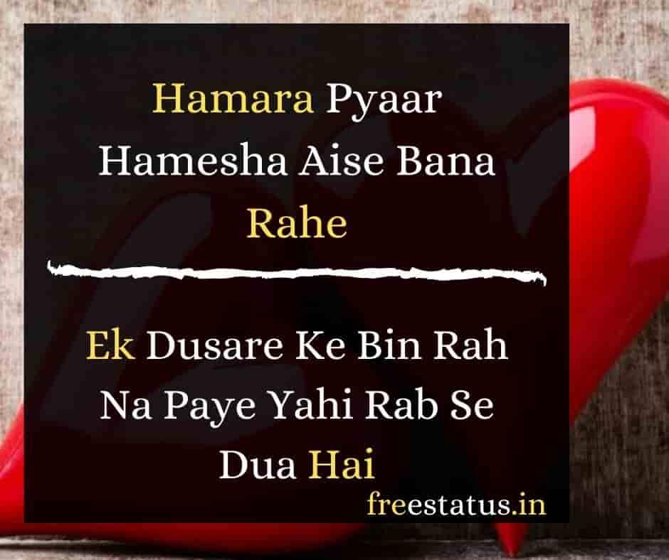 Hamara-Pyaar-Hamesha-Aise-Bana-Rahe