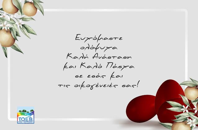 Ευχές από τον ΤΟΕΒ Ήρας - Κουρτακίου
