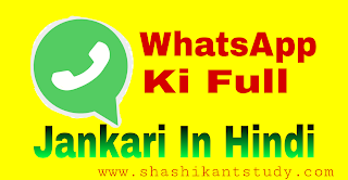whatsapp-ki-jankari-in-hindi