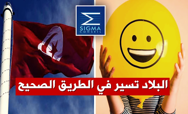 سيغما كونساي - التونسيين - تونس تسير في الطريق الصحيح - Sigma Conseil - Tunisie