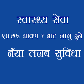 Swasthya Sewa New Salary 2076 Nepal Government