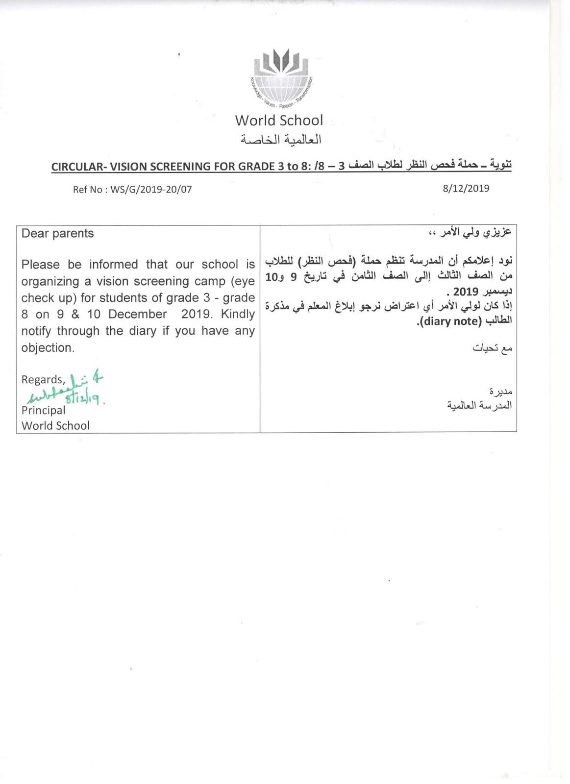 Birla World School Oman Circular Vision Screening For