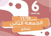 تجميع الجمعة  12 / 2 / 1441 مسائي كمي ولفظي محلول