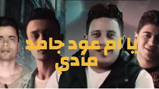 كلمات اغنيه يا ام عود جامد مأدي شاكوش بيكا قدورة التوت بيدو