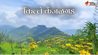 केंजळगड - Kenjalgad Fort Marathi