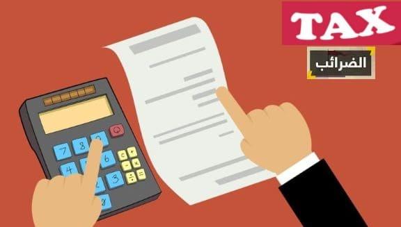 الضرائب وأهم الأثار الاقتصادية الناتجة عنها