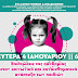Διαδικτυακή συζήτηση για τις επιπτώσεις της πανδημίας στην κοινωνική και συναισθηματική ανάπτυξη των παιδιών