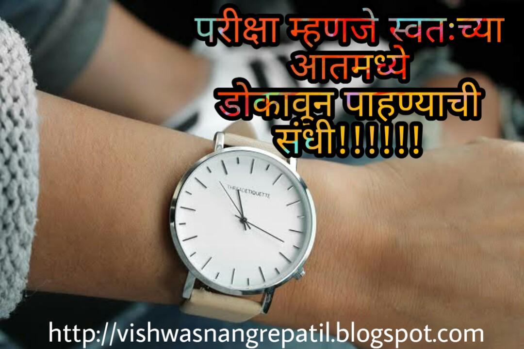 marathi status on study