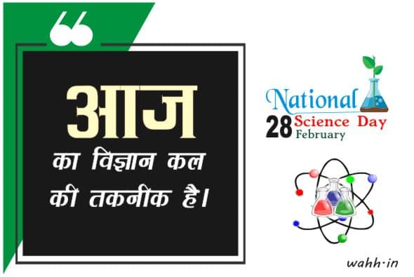 National Science Day Messages In Hindi
