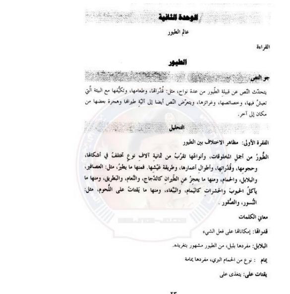 شرح وأفكار نشيد لا شيء يعدل الوطن لمادة اللغة العربية