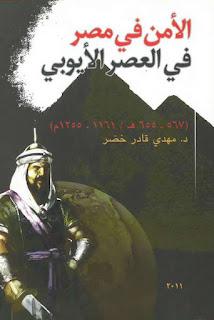 تحميل كتاب الأمن في مصر في العصر الأيوبي pdf مهدي قادر خضر