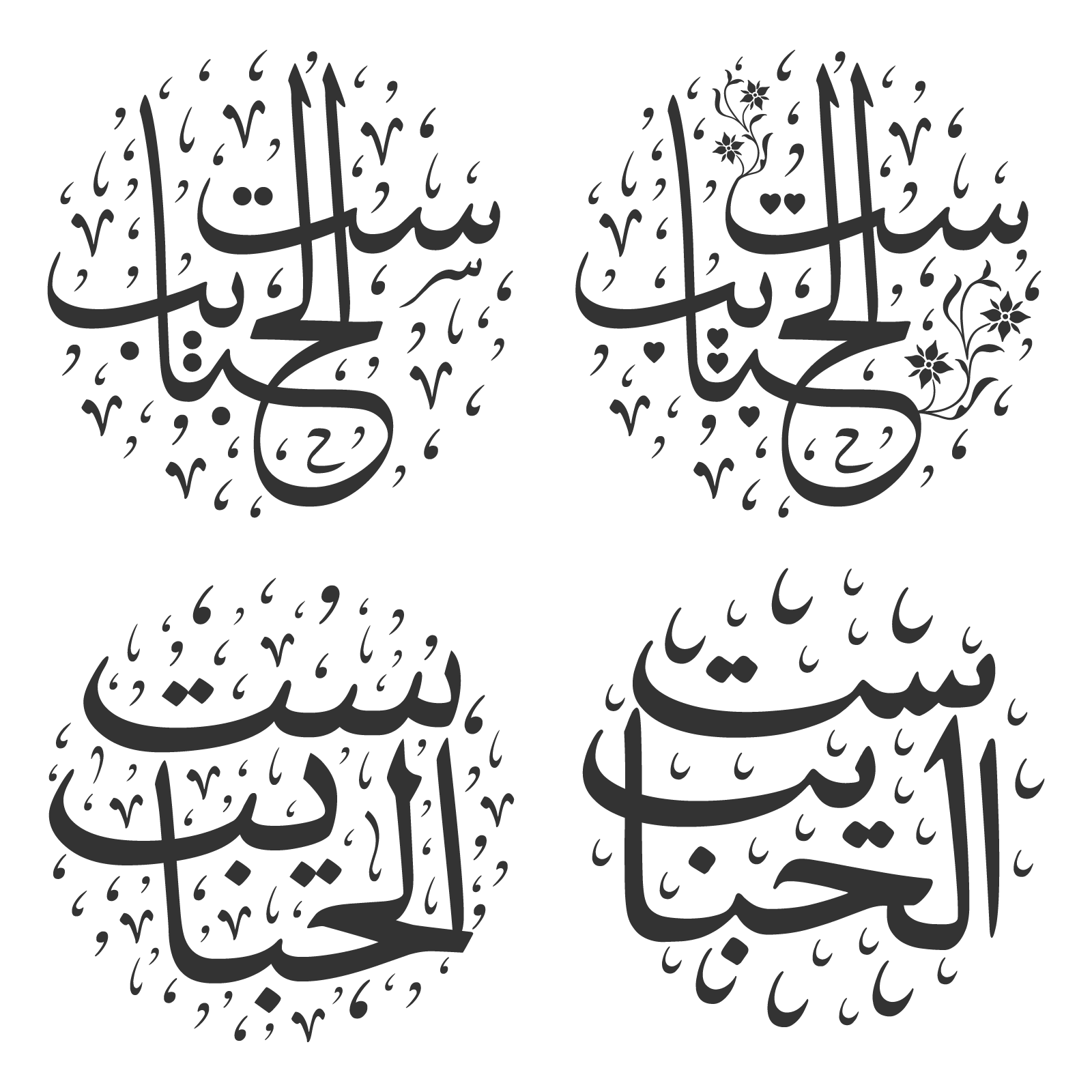scripts st alhabayib svg eps psd ai pdf png vector download free #islamic #islam #arab #arabic #vector #vectors  #scripts #design #fonts #font