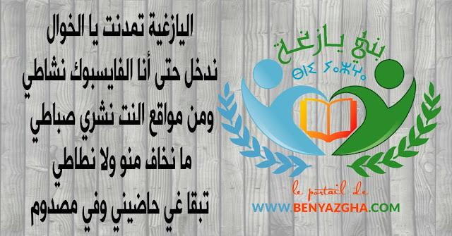 """قصيدة بعنوان """"اليازغية تمدنت"""" - محمد أمين اليازغي"""