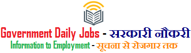 Government Daily Jobs - सरकारी नौकरी