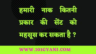 Interesting gk question in hindi , naak kitne prakar ki sent ko mahsus kar sakta hai,