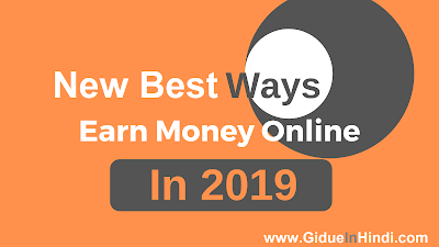 How-To-earn money online guide in Hindi