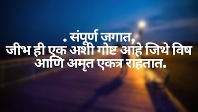 Best Inspirational Quotes in Marathi
