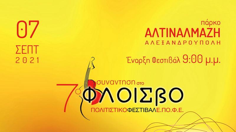 Αλεξανδρούπολη: 7ο Πολιτιστικό Φεστιβάλ ΕΠΟΦΕ - Ένα όμορφο ταξίδι στη μουσική μας παράδοση!