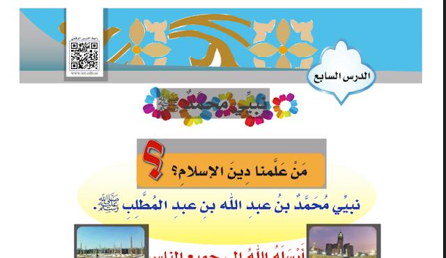 حل درس نبيي محمد صلى الله عليه وسلم التوحيد للصف الأول ابتدائي